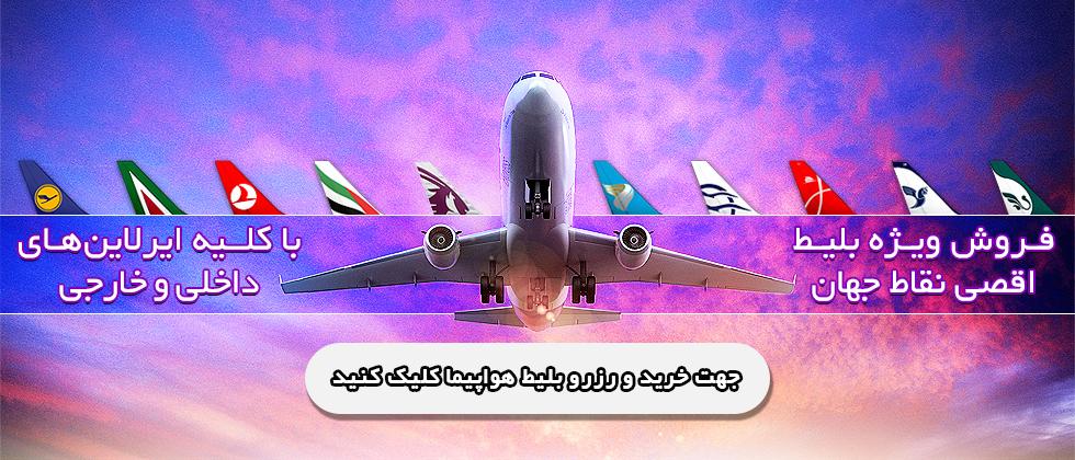 خرید بلیط هواپیما رحمان گشت پارسیان
