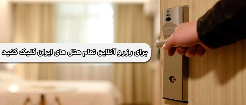 رزرو هتل رحمان گشت پارسیان