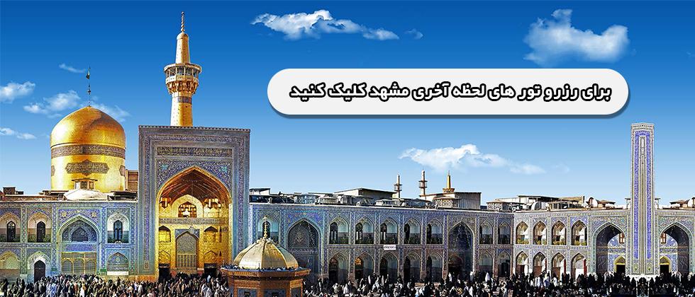تور مشهد رحمان گشت پارسیان